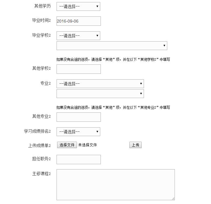 2018光大银行校园招聘网申指导