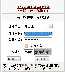 2018工商银行校园招聘网申指导