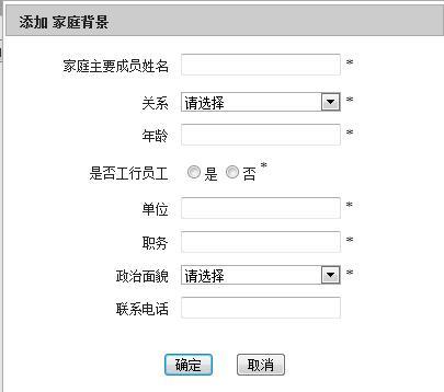 中国工商银行春季校园招聘