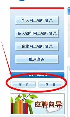 中国建设银行春季校园招聘