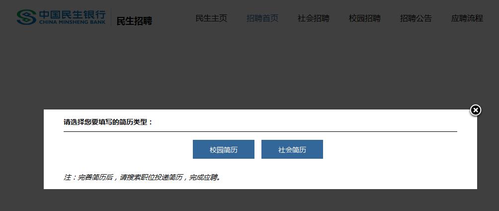民生银行校园招聘网申指导