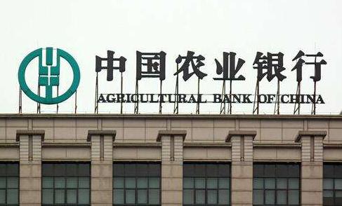 2018农业银行校园招聘