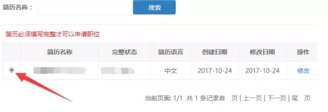 中原银行招聘